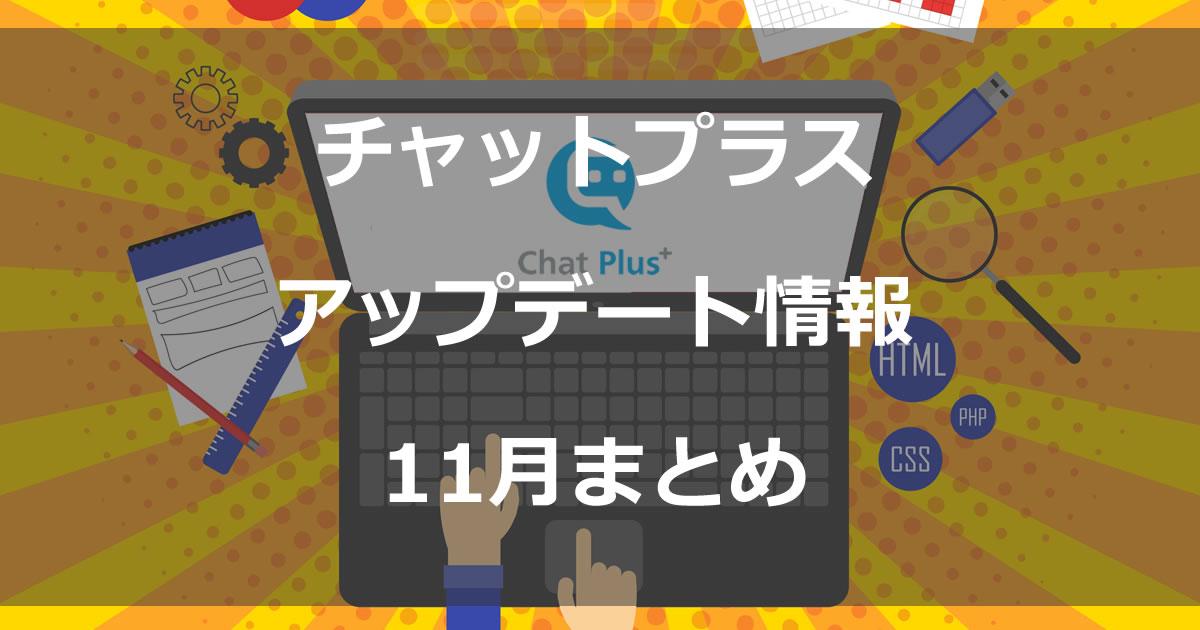 chatplus update 2017 11