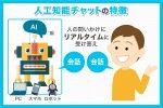 人工知能のチャットの特徴